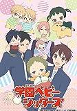 学園ベビーシッターズ 7[DVD]