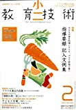 小二教育技術 2009年 02月号 [雑誌]