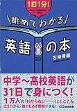 1日1分!眺めてわかる英語の本