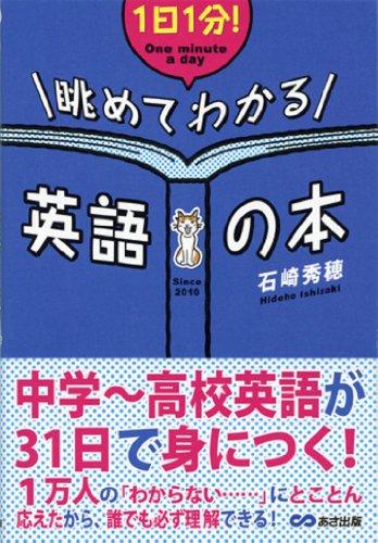 1日1分!眺めてわかる英語の本の詳細を見る