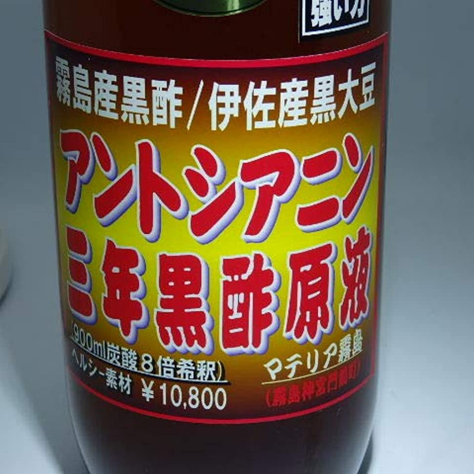 創造法律により休日無添加健康食品/黒酢黒豆乳酸系原液/3年熟成(900ml)60日分¥10,800