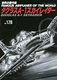 ダグラスA-1スカイレイダー (世界の傑作機No.178)