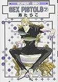 SEX PISTOLS(7) (スーパビーボーイコミックス) (スーパービーボーイコミックス)