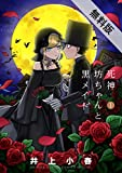 死神坊ちゃんと黒メイド(1)【期間限定 無料お試し版】 (サンデーうぇぶりコミックス)