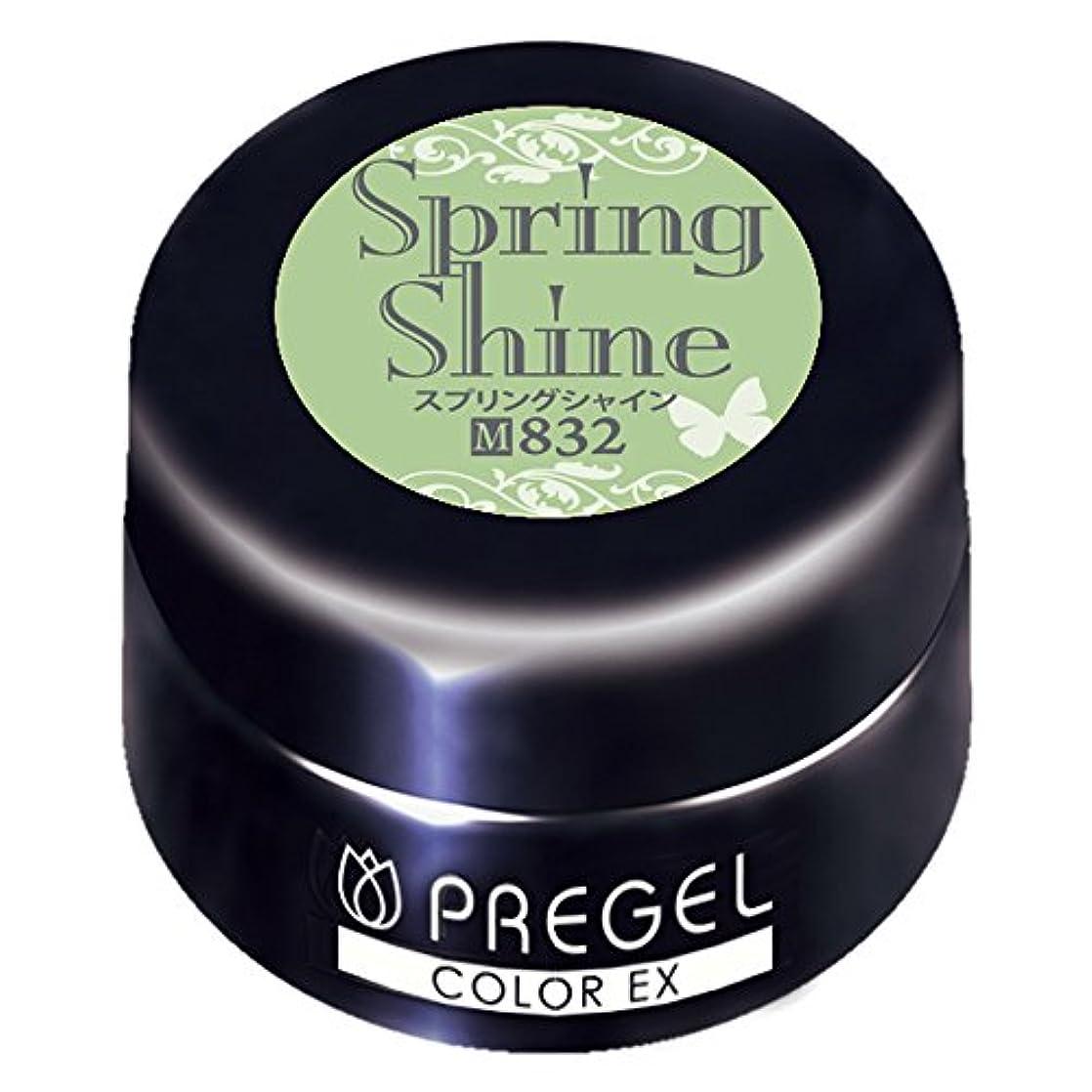 居眠りする学期枠PRE GEL カラーEX スプリングシャイン832 3g UV/LED対応