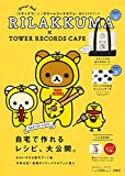 RILAKKUMA×TOWER RECORDS CAFE Special Book (バラエティ)