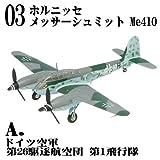 1/144 WORK SHOP Vol.30 双発機コレクション4 [3A.メッサーシュミット Me410A ドイツ空軍 第26駆逐航空団 第1飛行隊](単品)