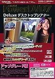 PowerDVD 7 Deluxe デスクトップシアター アップグレード版