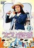 うたう!大龍宮城 VOL.2[DVD]