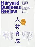 ダイヤモンドハーバードビジネスレビュー 2017年 04 月号 [雑誌] (人材育成)