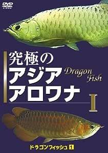 究極のアジアアロワナI(ドラゴンフィッシュ(1))癒し系DVDシリーズ 2007 日本