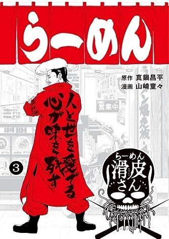 闇金ウシジマくん外伝 らーめん滑皮さん コミック 1-3巻セット