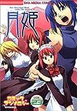 月姫コミックアンソロジー 23 (DNAメディアコミックス)