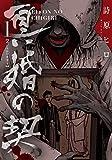 冥婚の契 1 (マッグガーデンコミックス Beat'sシリーズ)