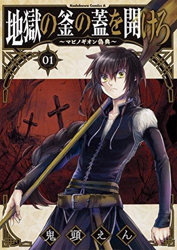 地獄の釜の蓋を開けろ~マビノギオン偽典~(1) (角川コミックス・エース)