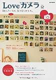 Loveカメラ Vol.12 (e-MOOK)