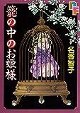 籠の中のお姫様 (PFコミックス)