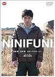 NINIFUNI[DVD]