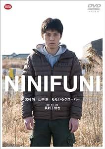 NINIFUNI [DVD]