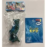 イワクラ ブルマァク伝説2 003 ロボット怪獣 モゲラ