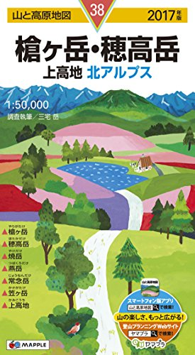 山と高原地図 槍ヶ岳・穂高岳 上高地 2017 (登山地図 | マップル)の詳細を見る