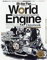 ワールド・エンジンデータブック2015-2016 (モーターファン別冊)