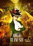 アデル/ファラオと復活の秘薬 [DVD]