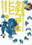 攻殻機動隊S.A.C. タチコマなヒビ(7) (KCデラックス)