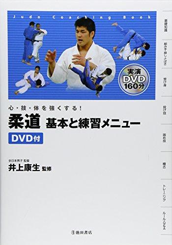 DVD付 心・技・体を強くする! 柔道 基本と練習メニュー ...