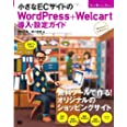 小さなECサイトのWordPress+Welcart導入・設定ガイド[Welcart公式ガイド] (Small Business Support)