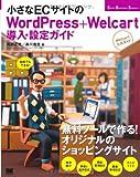 小さなECサイトのWordPress+Welcart導入・設定ガイド[Welcart公式ガイド] (Small Busi…