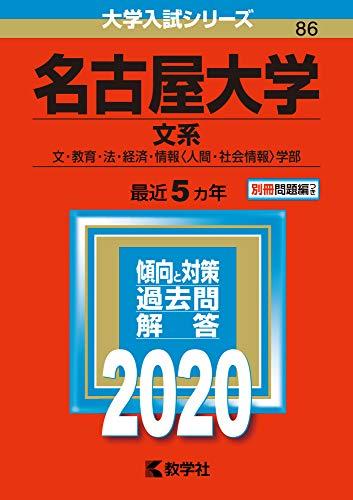 名古屋大学(文系) (2020年版大学入試シリーズ)