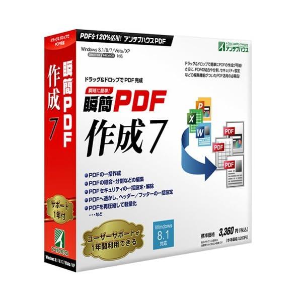 瞬簡PDF 作成 7の商品画像