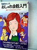 知的センスおしゃれ会話入門 (1979年) (プレイブックス)