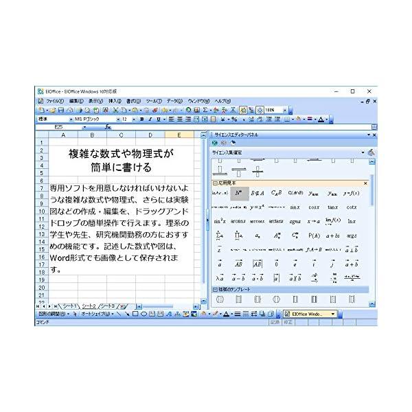 イーフロンティア EIOffice スペシャル...の紹介画像4