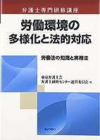 弁護士専門研修講座 労働環境の多様化と法的対応 労働法の知識と実務III