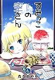 すみっこの空さん 6 (コミックブレイド)