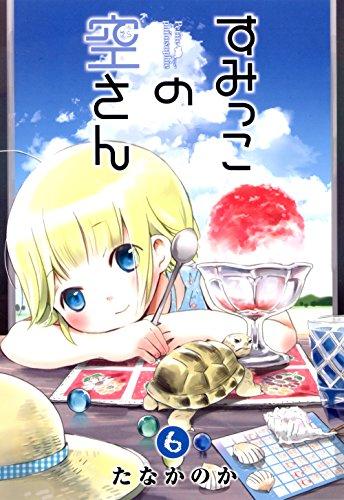 [たなかのか] すみっこの空さん 第01-06巻
