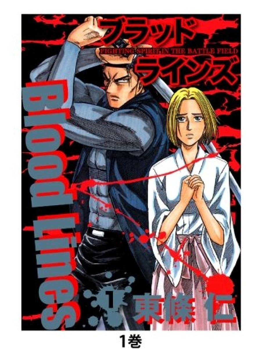 人生を作るプロペラ軍団ブラッドラインズ(1) (Blood Lines)
