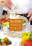 無水調理鍋でかんたんクッキング [DVD]