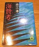 海贄考(うみにえこう) (徳間文庫)