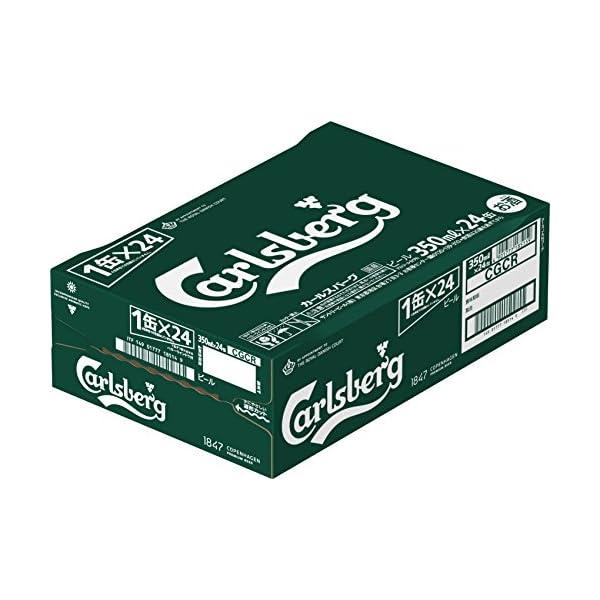 カールスバーグ 缶の紹介画像10