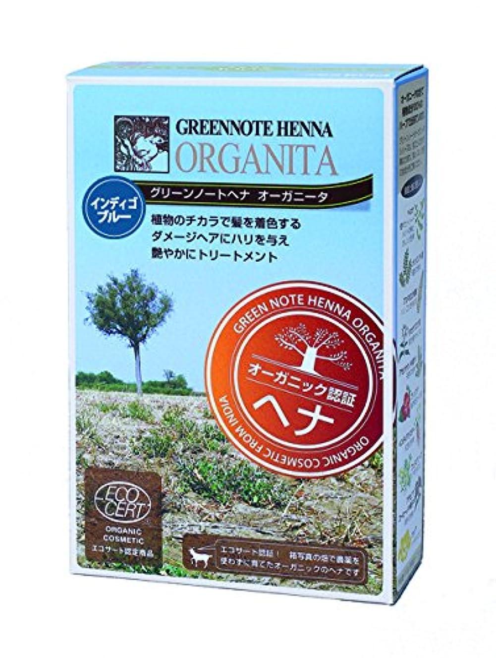 高さ麦芽架空のヘナ オーガニータ インディゴブルー 藍色(ミックス?二度染め用) 100g