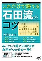 これだけで勝てる 石田流のコツ (マイナビ将棋BOOKS)