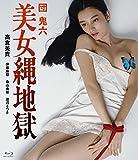 団鬼六 美女縄地獄 [Blu-ray]