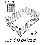 Globee ペットフェンス 24枚セット 木製ハンマー付き ゲージ 犬 猫 柵 ペット ガード 脱走防止 室内 侵入防止 レイアウト 自由 組み立て 簡単 意匠登録出願済み