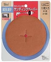 リリーフ(RELIFE) サンディングペーパー #100 10枚入 28661