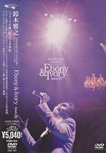 Masayuki Suzuki taste of martini tour 2005 Ebony & Ivory Sweets 25 [DVD]