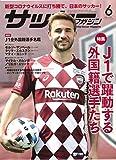 サッカーマガジン2020年6月号 (J1で躍動する外国籍選手たち)