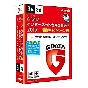 G DATA インターネットセキュリティ 2017 3年3台 感謝キャンペーン版